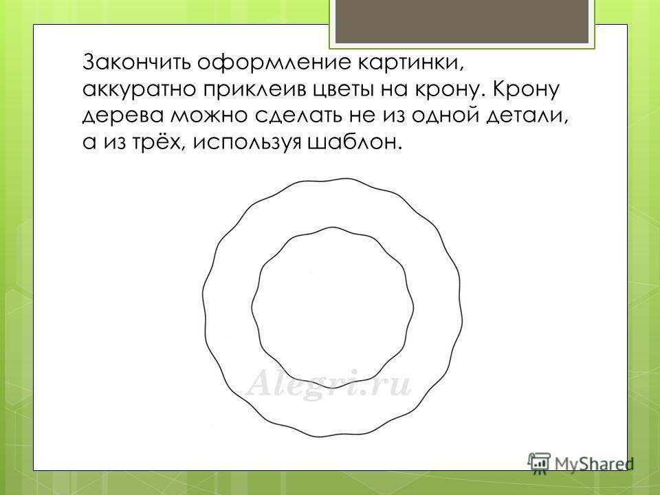 Закончить оформление картинки, аккуратно приклеив цветы на крону. Крону дерева можно сделать не из одной детали, а из трёх, используя шаблон.