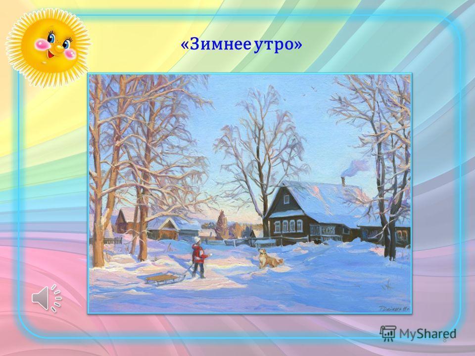 «Зимнее утро» 7