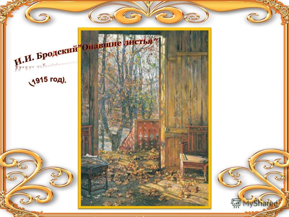 Левитан Осенний день. Сокольники Осень. Дорога в деревне 9