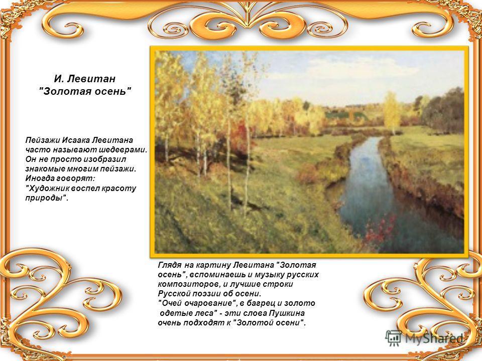 Осень в картинах русских художников самая яркая и трогательная пора, где красно- желтые, золотистые и теплые краски прекрасной поры бабьего лета, а где дождливый и трогательный пейзаж по-настоящему русской природы во всей ее красе осеннего великолепи