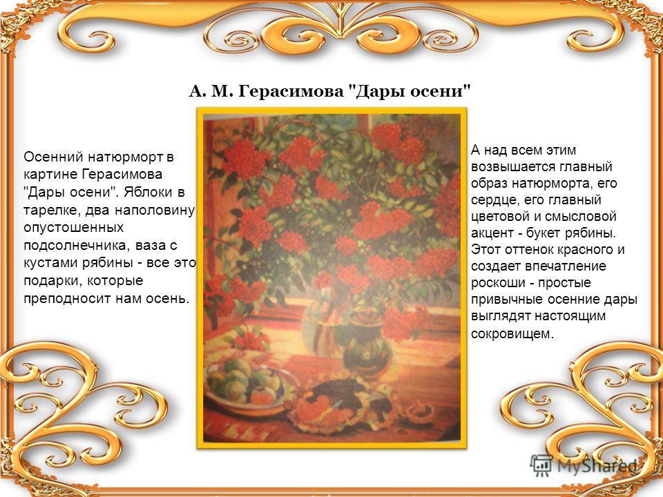 В. Поленов