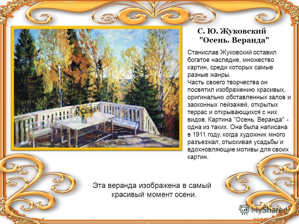 И.И. Бродский