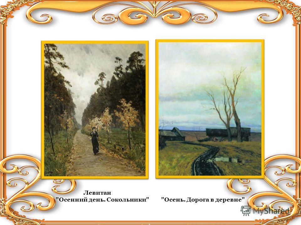 Золотая осень Шишкин И.И. 8