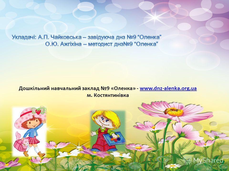 Дошкільний навчальний заклад 9 «Оленка» - www.dnz-alenka.org.uawww.dnz-alenka.org.ua м. Костянтинівка