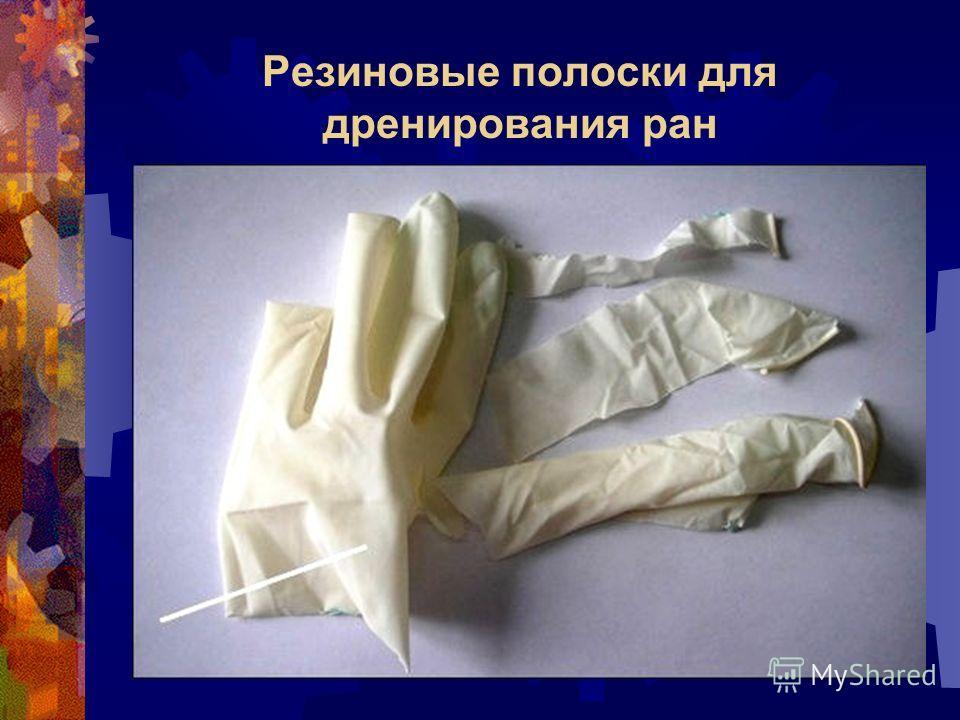 Резиновые полоски для дренирования ран