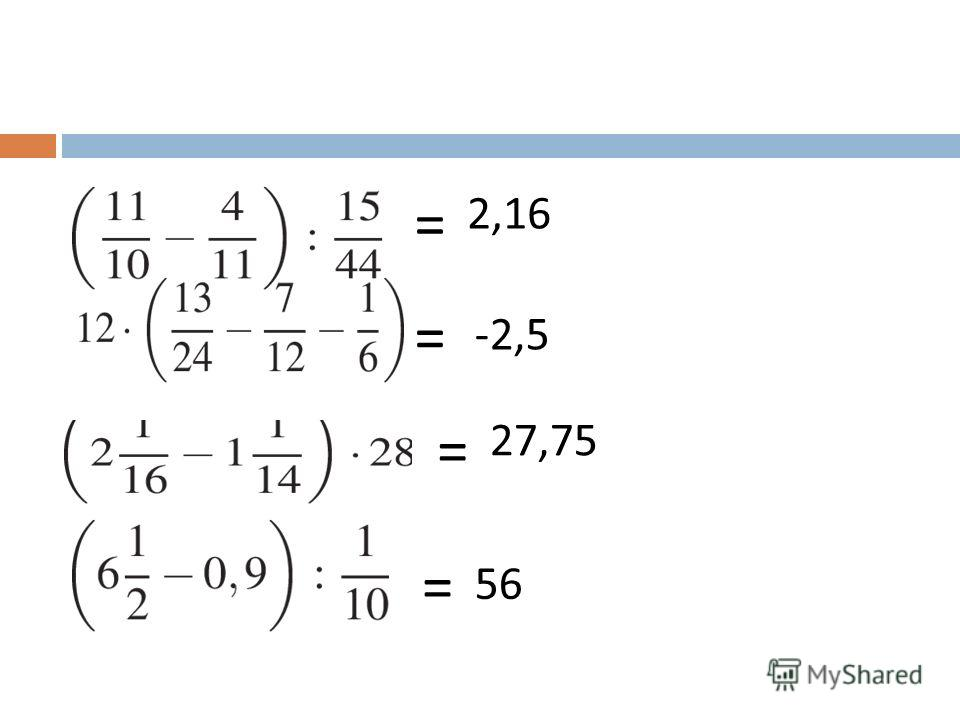 = = = = 2,16 -2,5 27,75 56