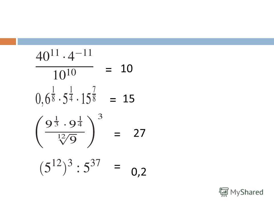 = = = = 10 15 27 0,2