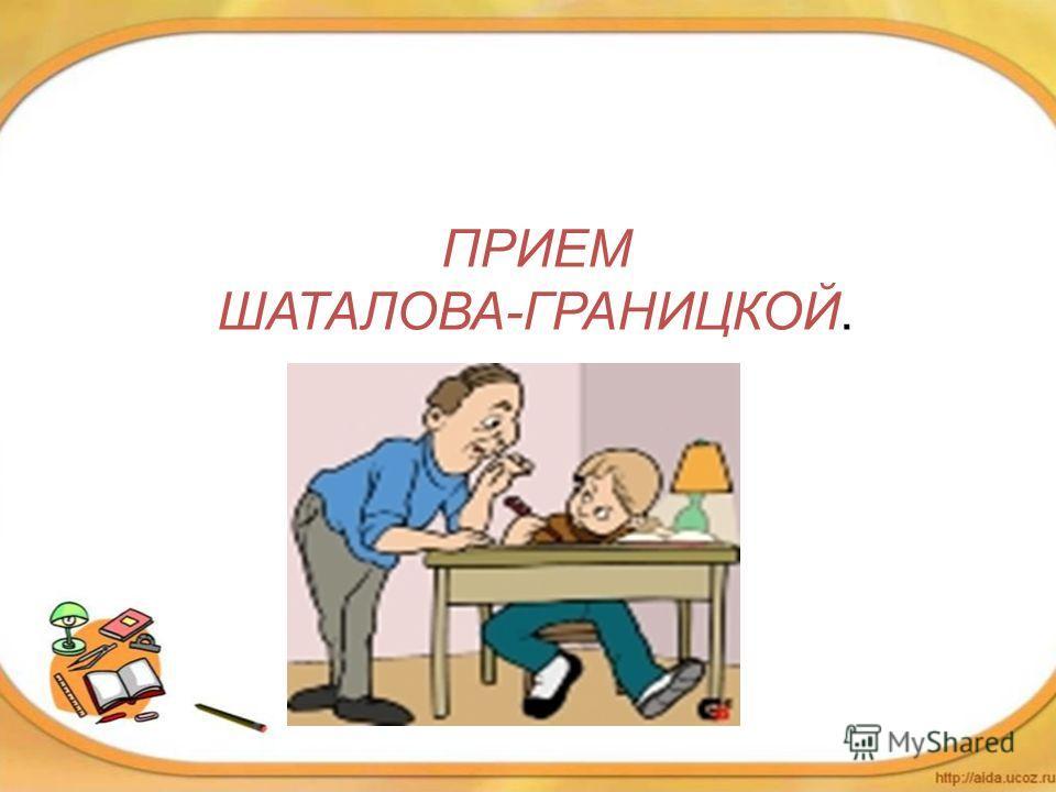 ПРИЕМ ШАТАЛОВА-ГРАНИЦКОЙ.