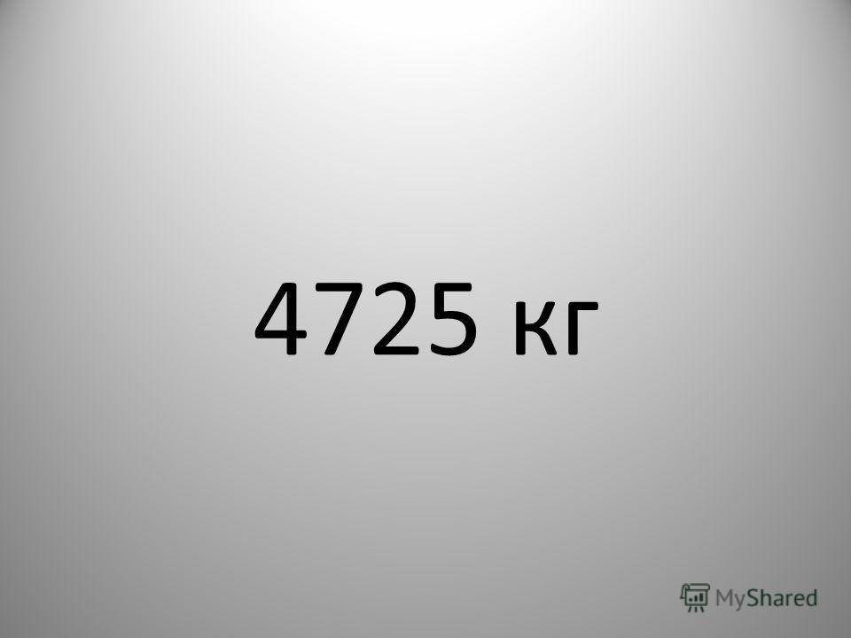 4725 кг