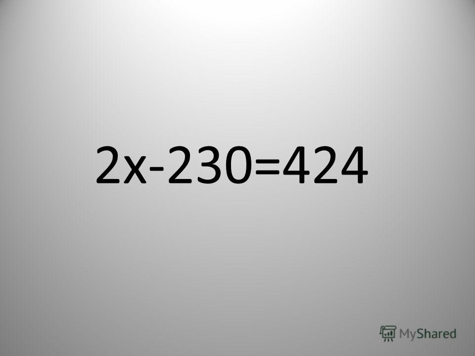 2 х-230=424