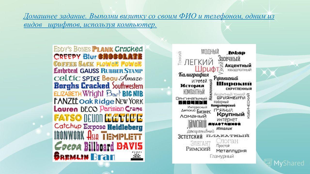 Домашнее задание. Выполни визитку со своим ФИО и телефоном, одним из видов шрифтов, используя компьютер.