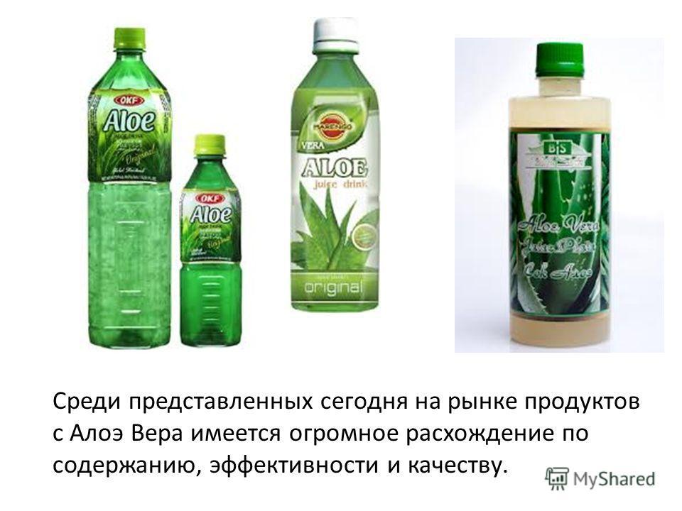 Среди представленных сегодня на рынке продуктов с Алоэ Вера имеется огромное расхождение по содержанию, эффективности и качеству.