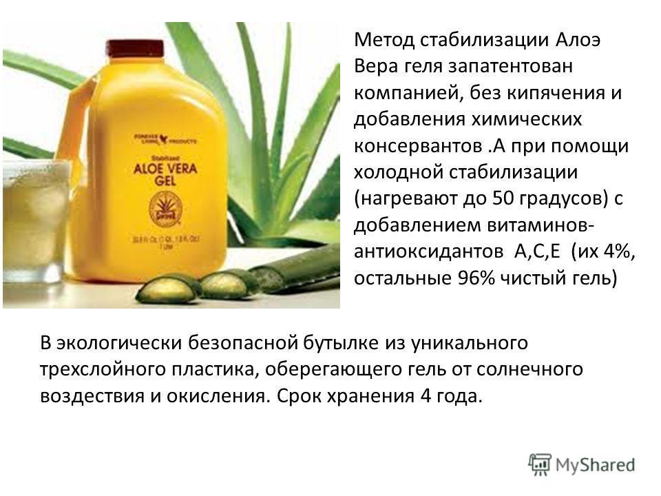 Метод стабилизации Алоэ Вера геля запатентован компанией, без кипячения и добавления химических консервантов.А при помощи холодной стабилизации (нагревают до 50 градусов) с добавлением витаминов- антиоксидантов А,С,Е (их 4%, остальные 96% чистый гель