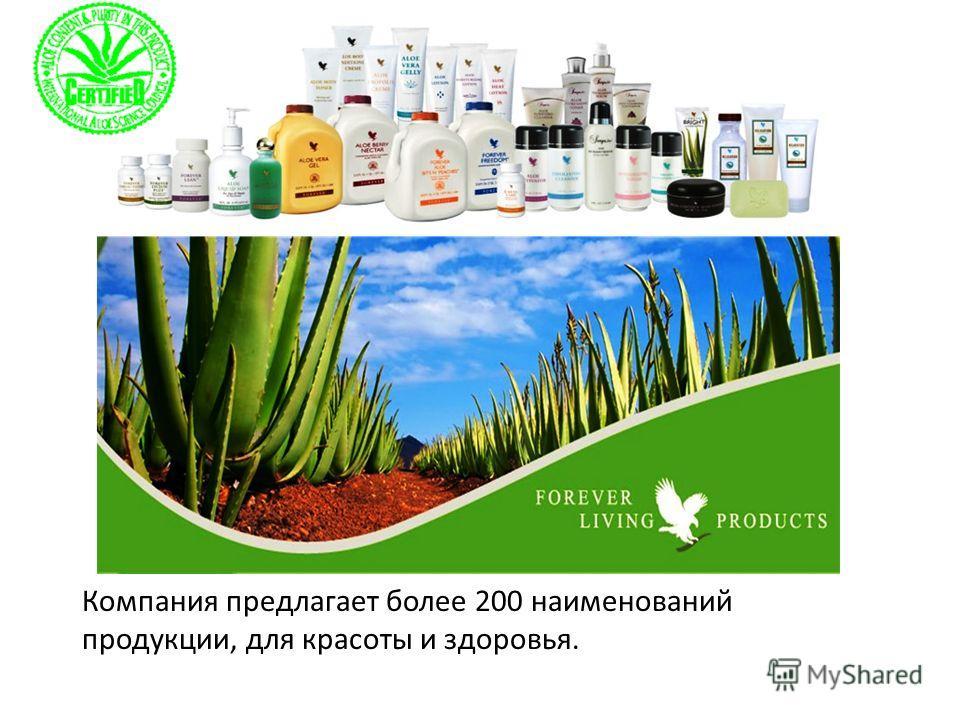 Компания предлагает более 200 наименований продукции, для красоты и здоровья.