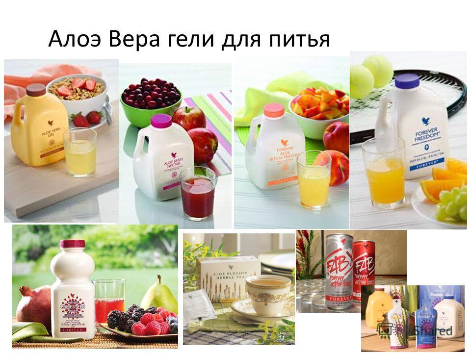 Алоэ Вера гели для питья