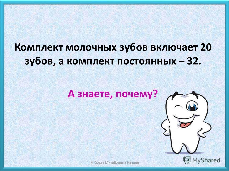 © Ольга Михайловна Носова Комплект молочных зубов включает 20 зубов, а комплект постоянных – 32. А знаете, почему?