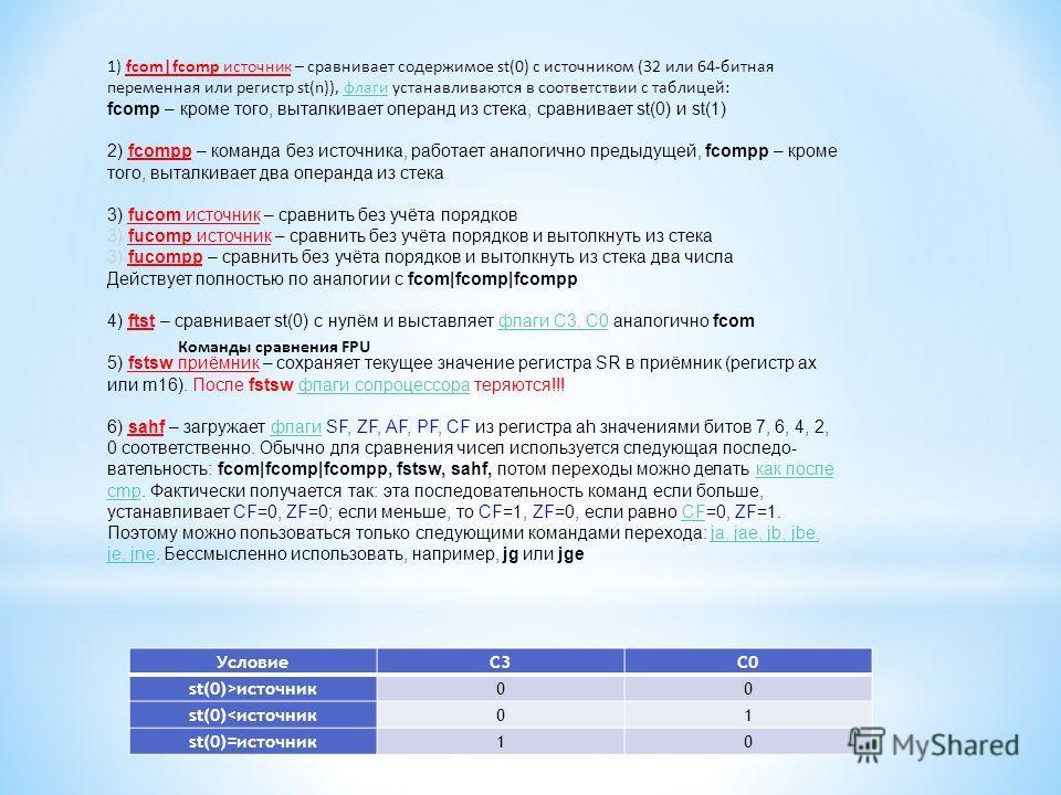 УсловиеC3C0 st(0)>источник 00 st(0)