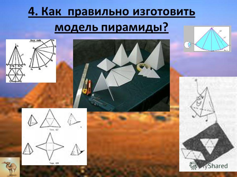 4. Как правильно изготовить модель пирамиды?