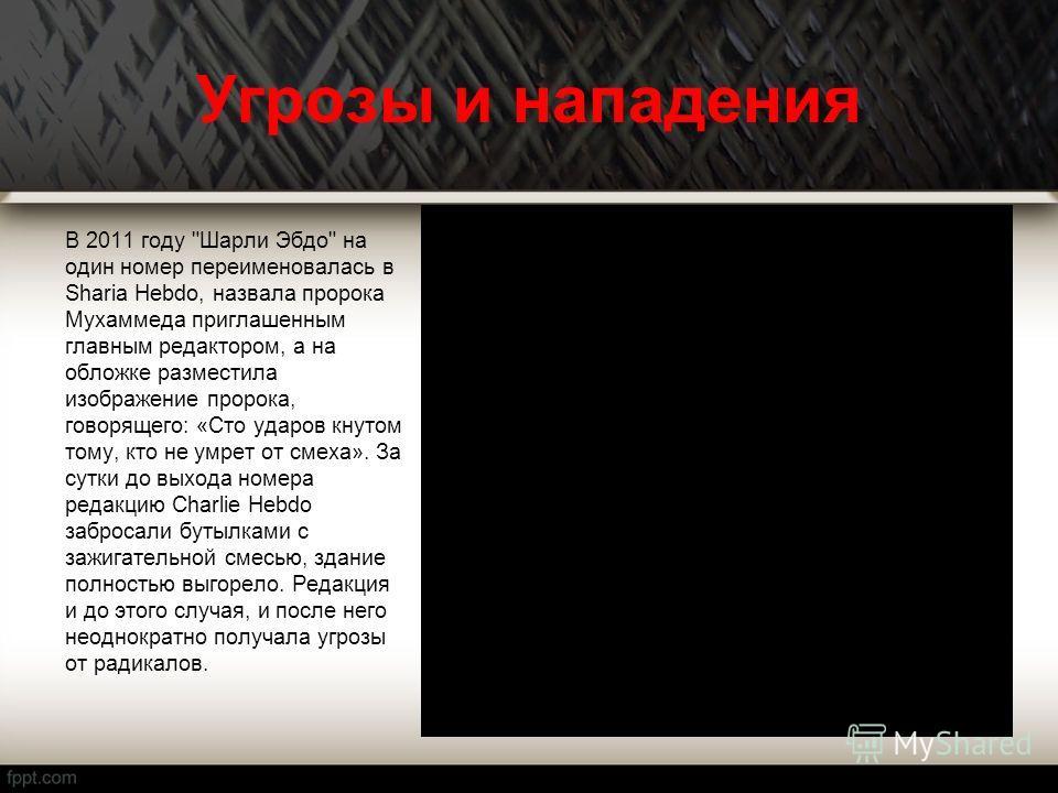 Угрозы и нападения В 2011 году
