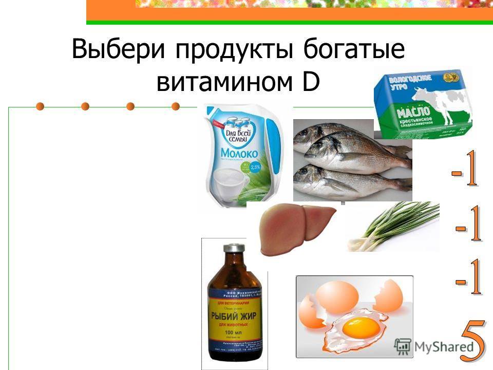 Выбери продукты богатые витамином D