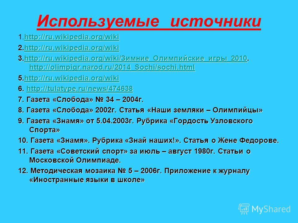 Используемые источники http://ru.wikipedia.org/wiki http://ru.wikipedia.org/wiki 1.http://ru.wikipedia.org/wikihttp://ru.wikipedia.org/wiki 2.http://ru.wikipedia.org/wiki http://ru.wikipedia.org/wiki 3.http://ru.wikipedia.org/wiki/Зимние_Олимпийские_
