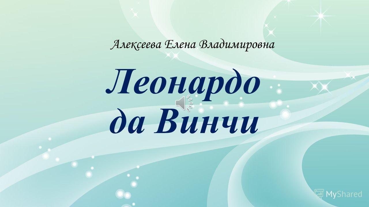 Леонардо да Винчи Алексеева Елена Владимировна
