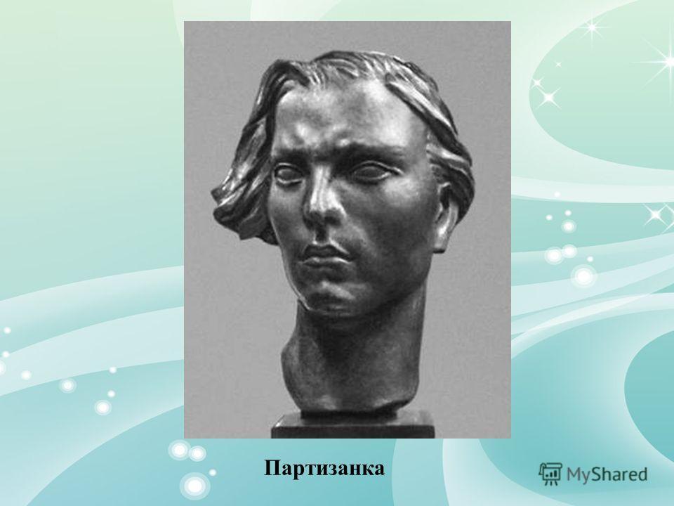 Мухина Вера Игнатьевна 1889 - 1953 советский скульптор, народный художник СССР (1943), действительный член АХ СССР (1947).