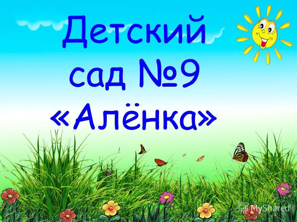 Детский сад 9 «Алёнка»
