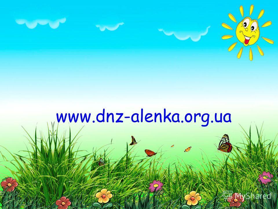 www.dnz-alenka.org.ua