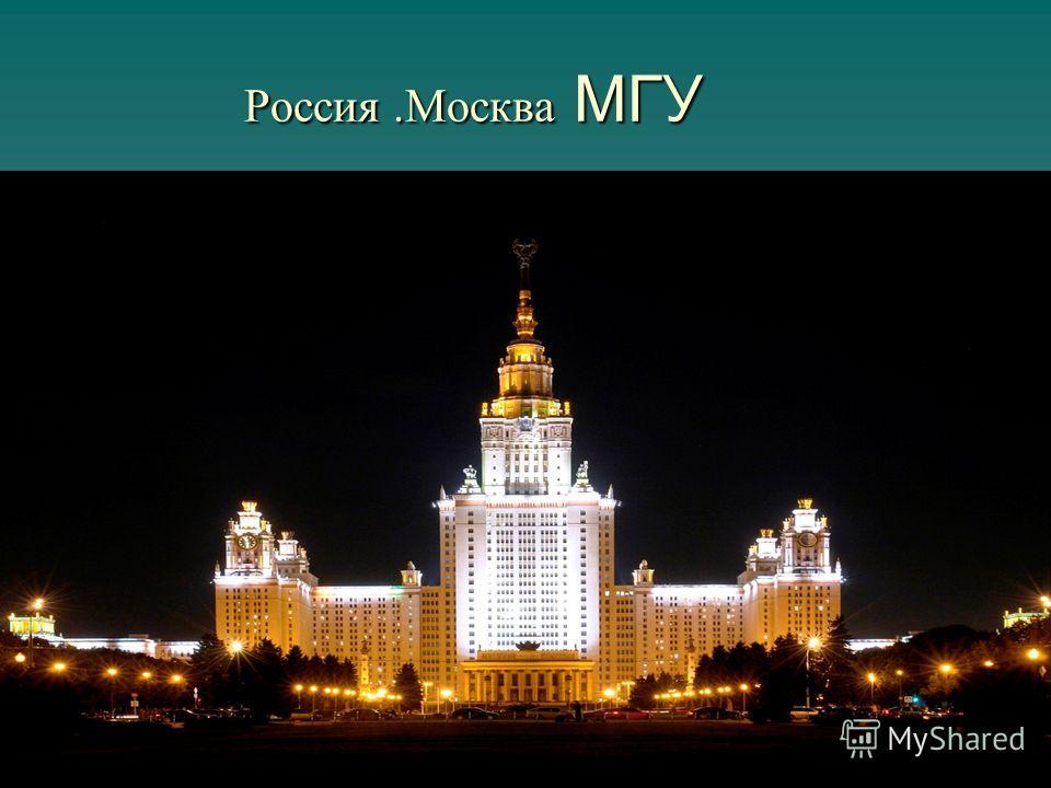 Россия.Москва МГУ