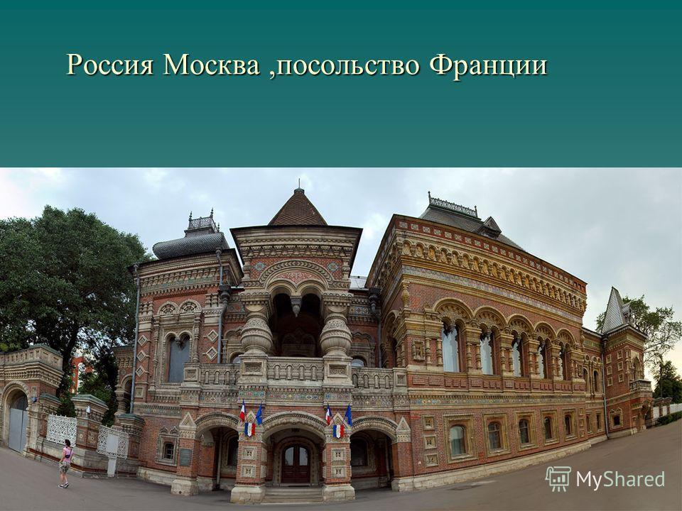 Россия Москва,посольство Франции