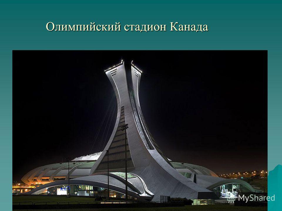 Олимпийский стадион Канада
