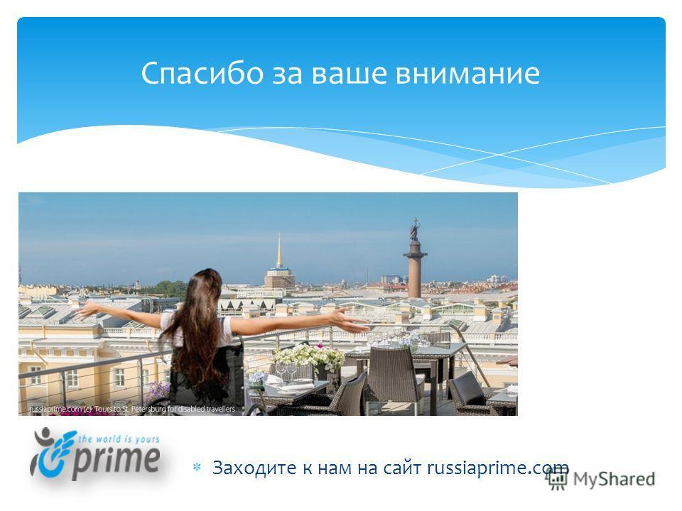 Заходите к нам на сайт russiaprime.com Спасибо за ваше внимание