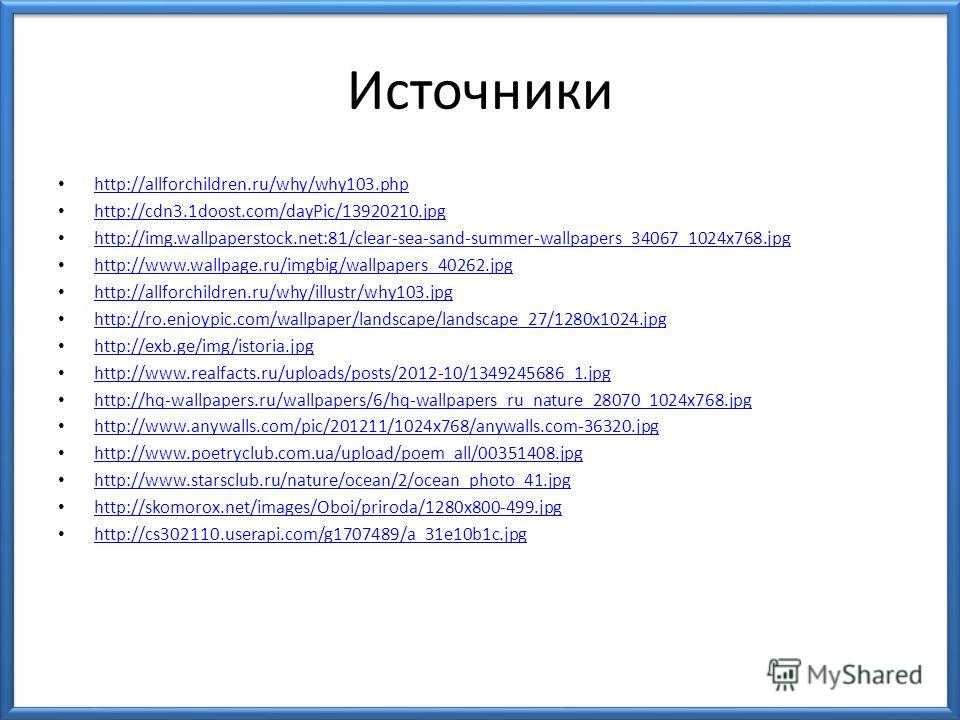 Источники http://allforchildren.ru/why/why103. php http://cdn3.1doost.com/dayPic/13920210. jpg http://img.wallpaperstock.net:81/clear-sea-sand-summer-wallpapers_34067_1024x768. jpg http://www.wallpage.ru/imgbig/wallpapers_40262. jpg http://allforchil