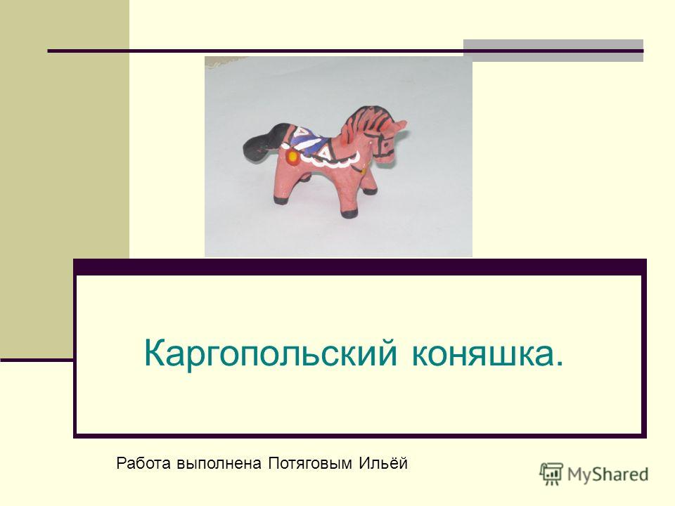 Каргопольский коняшка. Работа выполнена Потяговым Ильёй