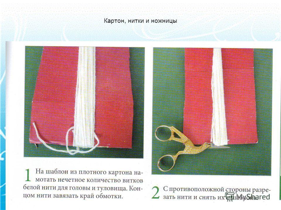 Картон, нитки и ножницы
