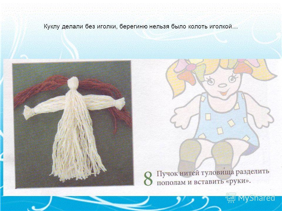 Куклу делали без иголки, берегиню нельзя было колоть иголкой…