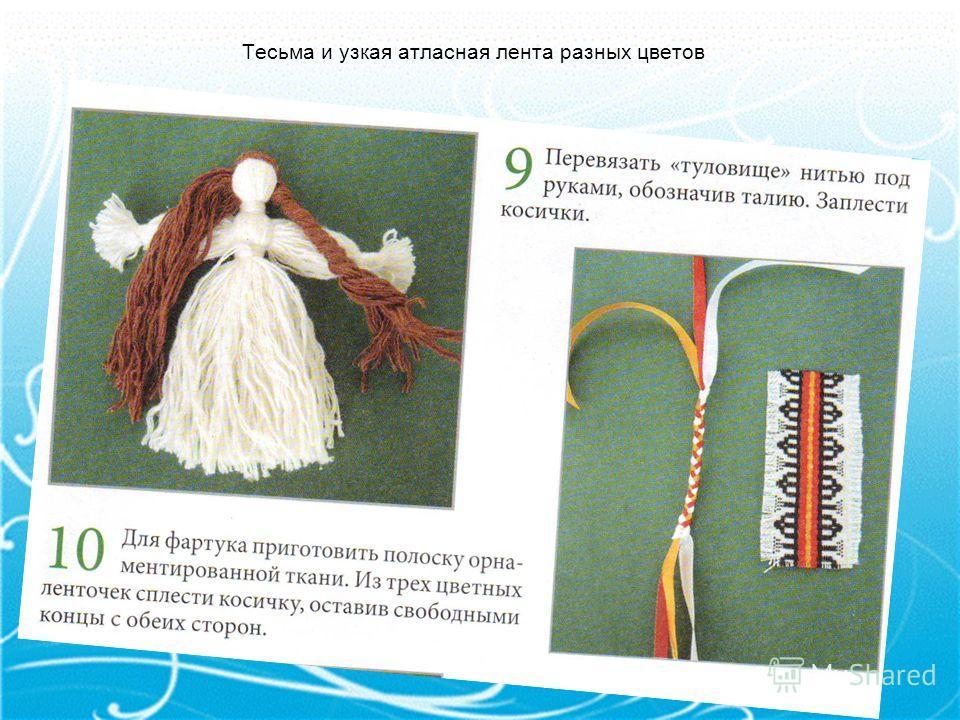 Кукла берегиня своими руками мастер 33