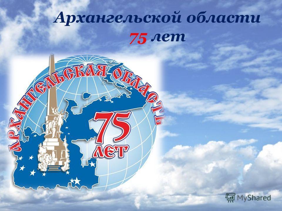 Архангельской области 75 лет