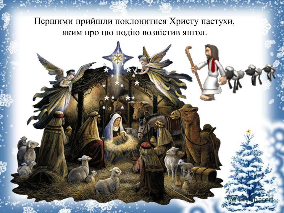 Першими приойшли поклонится Христу пастухи, яким про цю подію возвістив янгол.