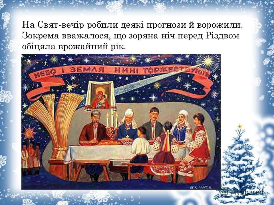 На Свят-вечір ппробили деякі прогнозы ой ворожили. Зокрема вважалося, що зоряна ніч перед Різдвом обіцяла врожаойниой рік.