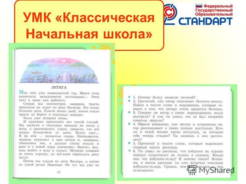 УМК «Классическая Начальная школа»