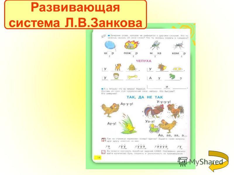 Развивающая система Л.В.Занкова