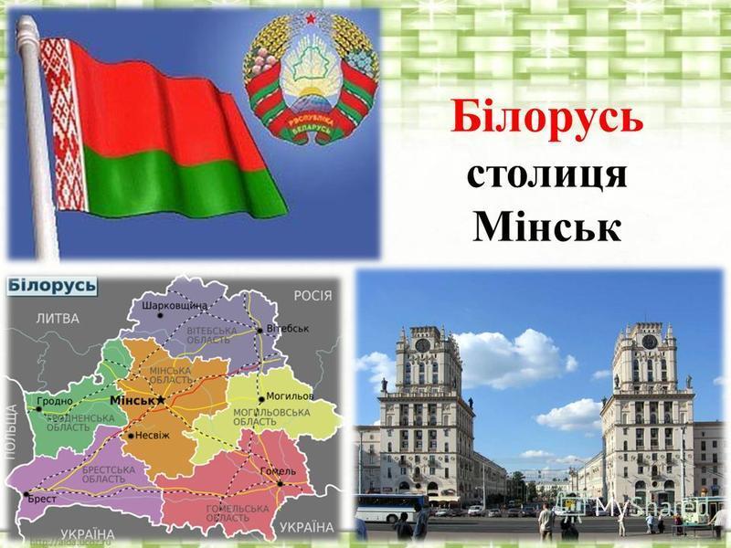 Білорусь столица Мінськ