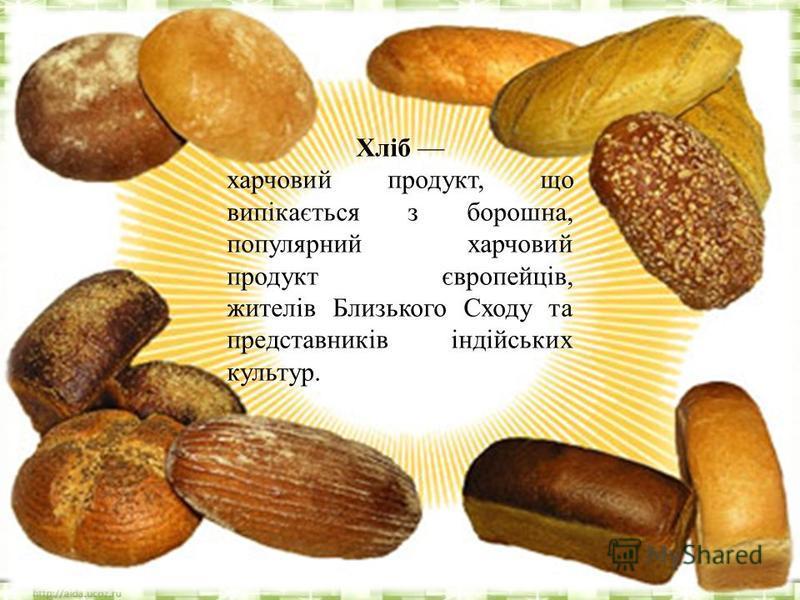Хліб харчовий продукт, що випікається з борошна, популярный харчовий продукт європейців, жителів Близького Сходу та представників індійських культур.
