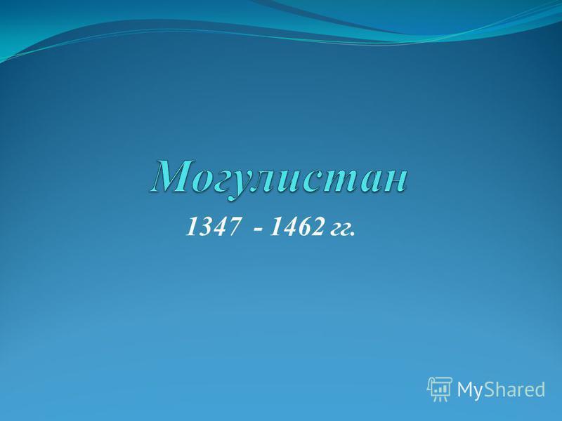 1347 - 1462 гг.