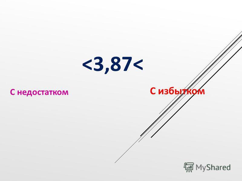 1. Сравнить: 0,483 0,479 95,3 95,3000 4,781 4,79 0,045 0,0045 2. найти число а 3. между какими натуральными числами находится числа: