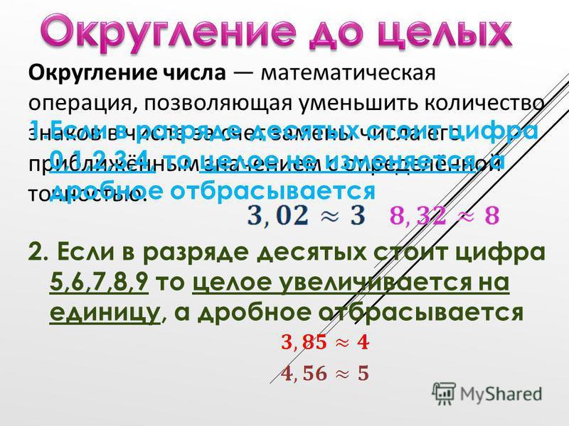 К какому из чисел 3 или 4 расположены ближе? Приближенное с недостатком?Приближенное с избытком?