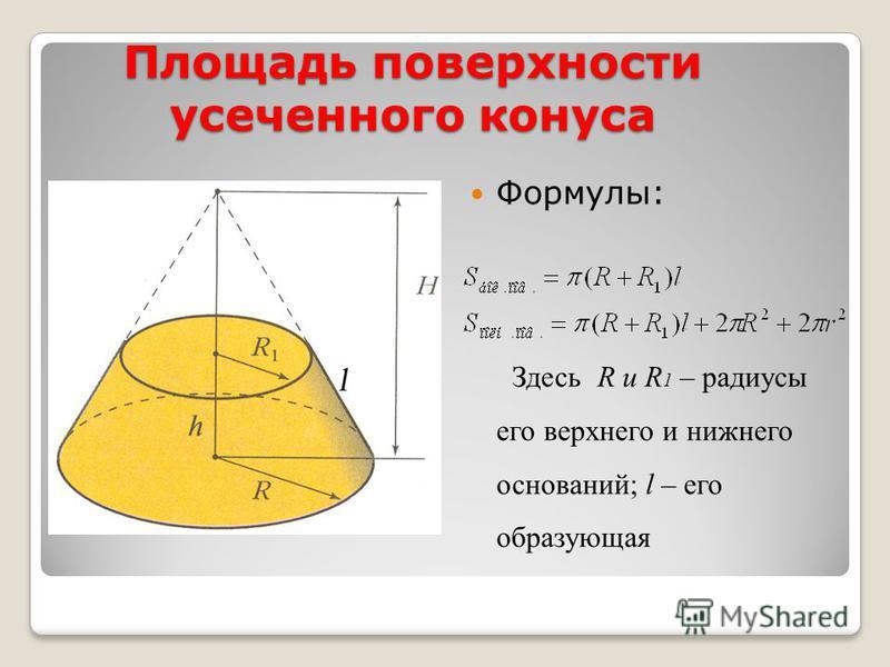 Площадь поверхности усеченного конуса Формулы: Здесь R и R 1 – радиусы его верхнего и нижнего оснований; l – его образующая