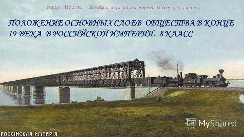ПОЛОЖЕНИЕ ОСНОВНЫХ СЛОЕВ ОБЩЕСТВА В КОНЦЕ 19 ВЕКА В РОССИЙСКОЙ ИМПЕРИИ. 8 КЛАСС